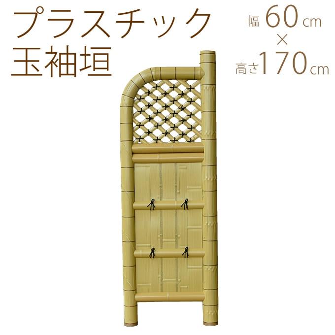 プラスチック玉袖垣 幅2尺 W60cm×H170cm