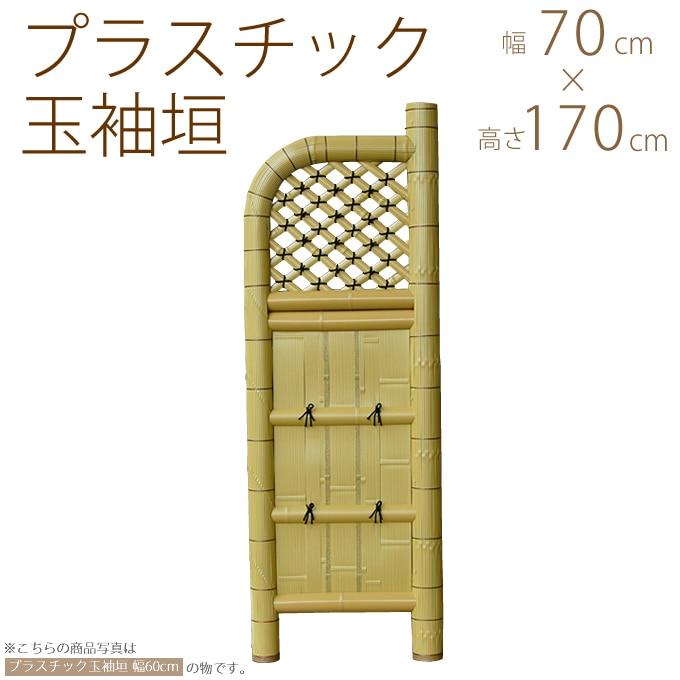 プラスチック玉袖 垣 W70cm×H170cm