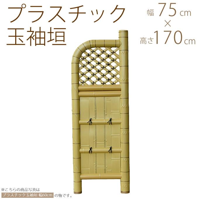 プラスチック玉袖垣 幅2.5尺