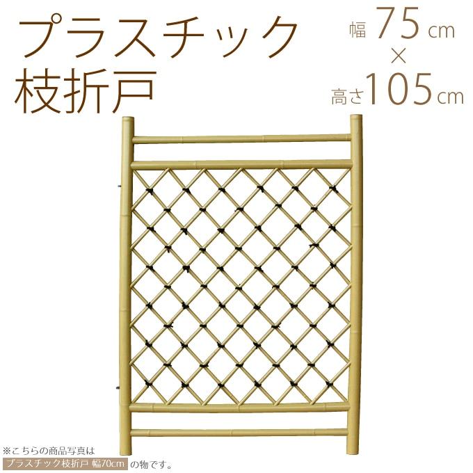 プラスチック枝折戸 幅2.5尺 W75cm×H105cm