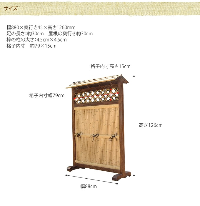屋根付竹垣(竹フェンス) 角型