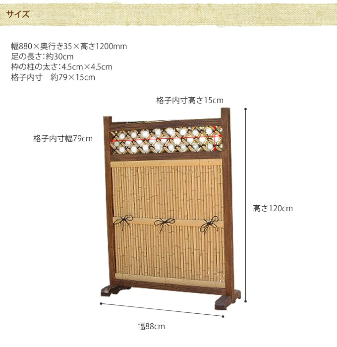 竹垣フェンス 角型 W88cm×H120cm