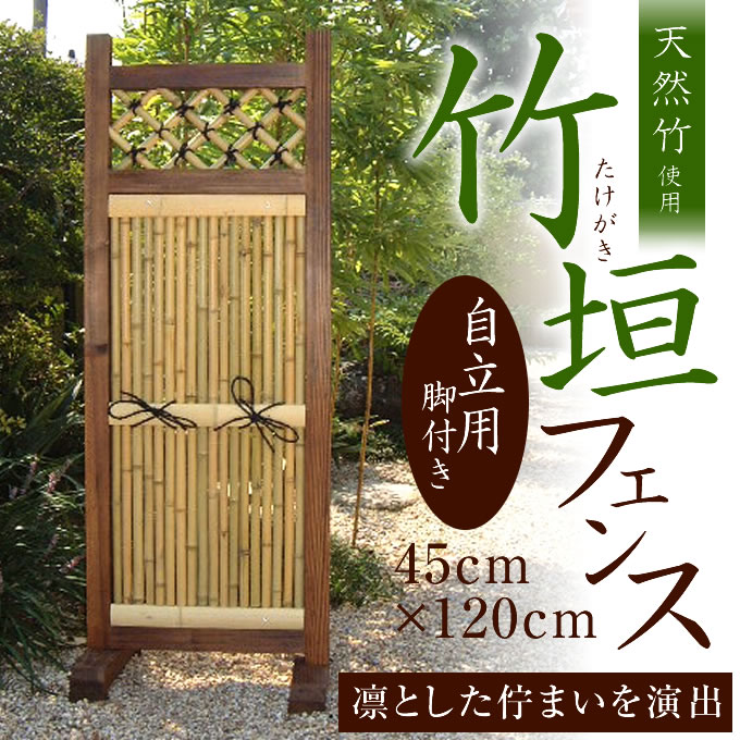竹垣フェンス ミニ型