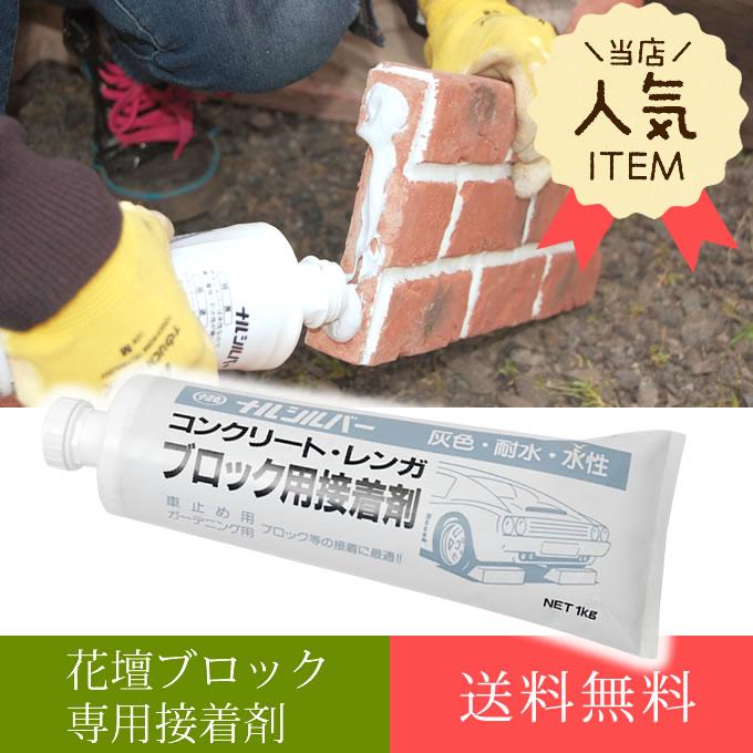 コンクリート レンガ ブロック用接着剤