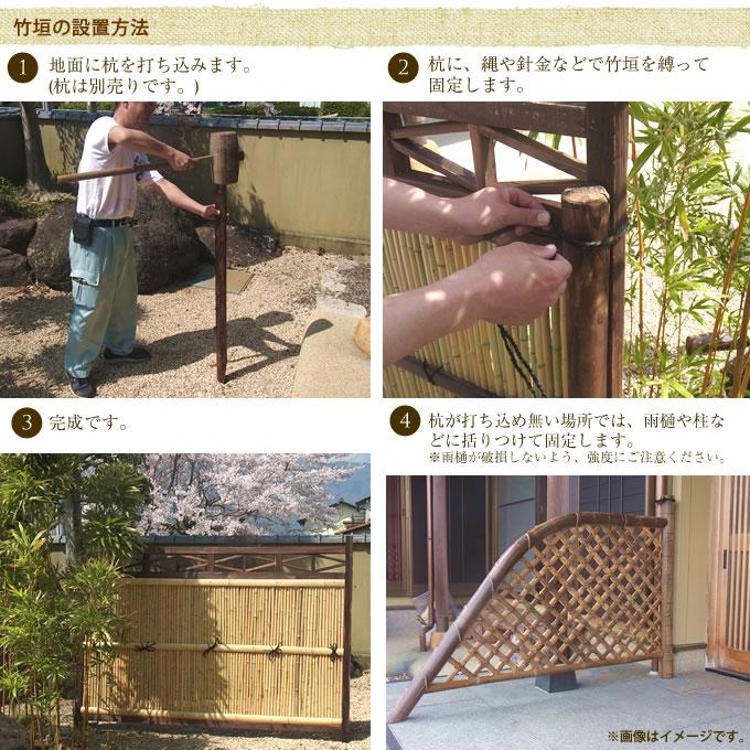 竹垣 竹 フェンス