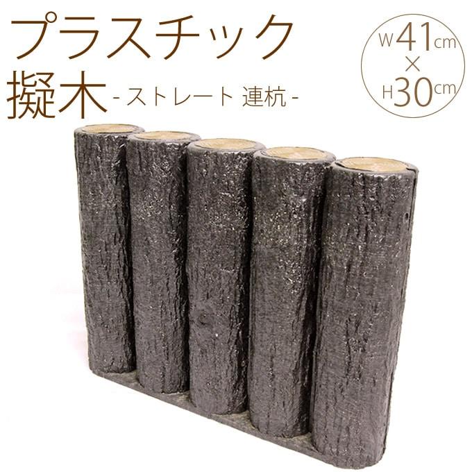 プラスチック 擬木 ストレート 連杭 W41cm×H30cm 5個セット