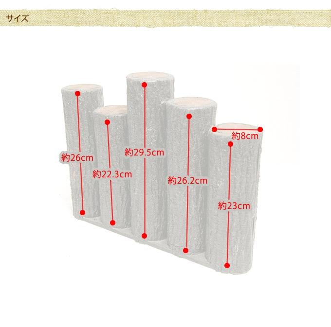 プラスチック 擬木 ストレート 乱杭 W41cm×H30cm  5個セット