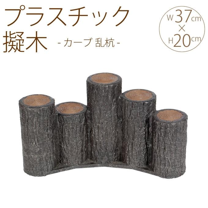 プラスチック 擬木 カーブ 乱杭 W37×H20cm 5個セット