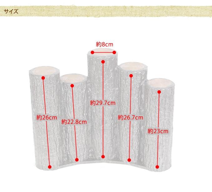 プラスチック 擬木 カーブ 乱杭 W37×H30cm 5個セット