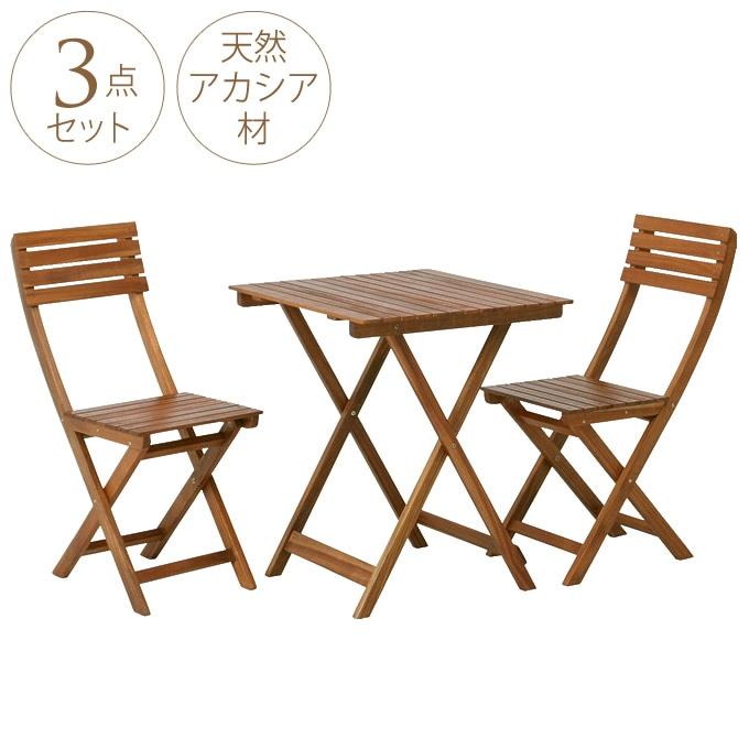 ガーデンチェア&テーブル 3点セット