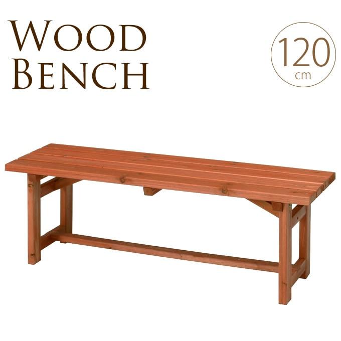 3人掛けウッドベンチ 幅120cm