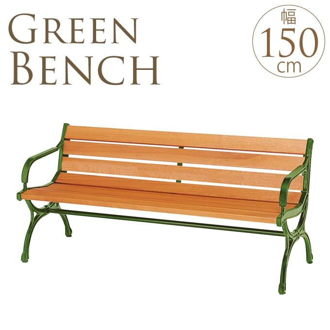 グリーンベンチ 背もたれ・肘掛け付き 幅150cm