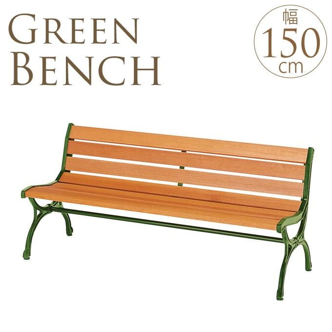グリーンベンチ 背もたれ付き 幅150cm