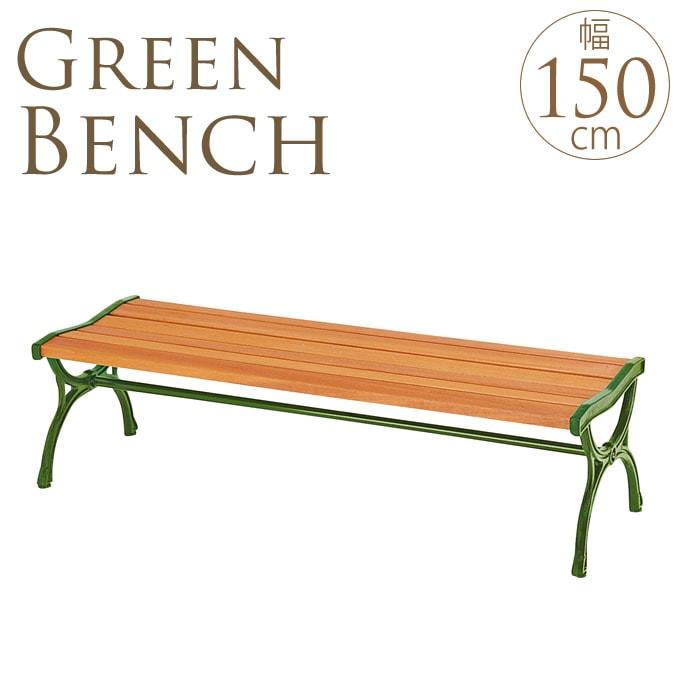 グリーンベンチ 幅150cm