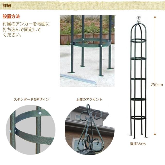 ガーデニングタワー 直径38×高さ250cm