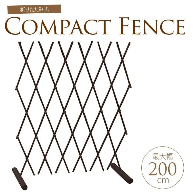 折りたたみイージーフェンス 最大幅200cm