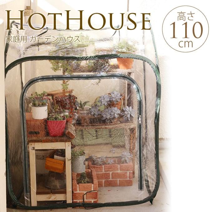 家庭用ガーデンハウス 約幅95×奥行95×高さ110 /家庭用/温室/ガーデンハウス/ビニール/グリーンキーパー/保温/ビニール/グリーンハウス/保温/カバー/
