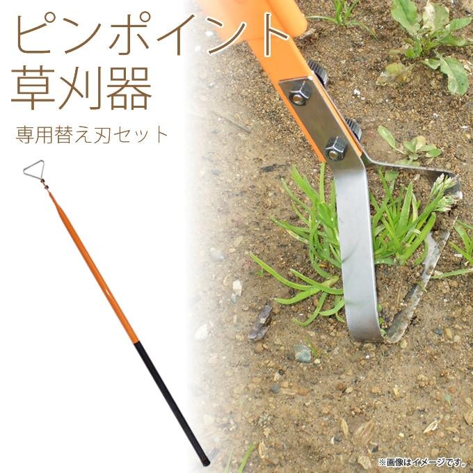 「ピンポイント草刈器」専用替え刃セット