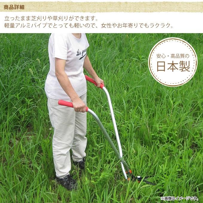 スタンディングカッター /立ったまま/草刈り 芝刈り/除草/女性向け/軽量アルミ/よく切れる/日本製/ガーデン/ガーデニング/鋏 ハサミ はさみ/