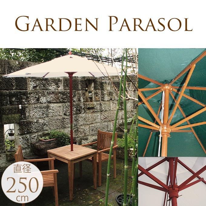 Woodガーデンパラソル 直径250cm  ガーデンパラソル 木製 アウトドア 屋外 日差し 対策 アンブレラ 庭 日除け