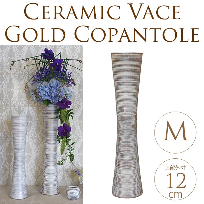 煙突型 和風花器 金 M  花瓶 大きな 長い 花器 生け花 フラワーベース ロング 大きい 大型 背が高い くびれ 人気