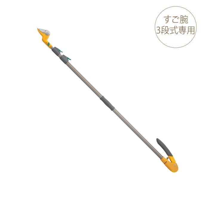 高枝切専用ノコギリ(すご腕用)   専用 パーツ 刃 のこぎり 取り換え コンパクト 替え刃
