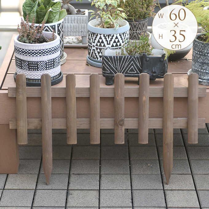 ガーデニング フェンス 木製 ミニ 花壇フェンス 幅60×高さ35cm  花壇 ガーデンフェンス 仕切り 屋外 柵 小さい ウッド 小型 アンティーク フラワーフェンス 庭 小型