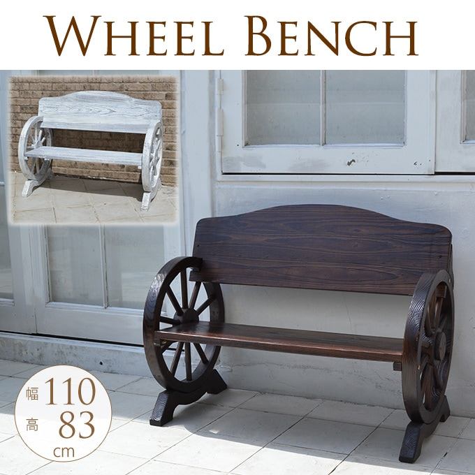大きい車輪の木製ベンチ W110cm  ガーデンベンチ 屋外 二人用 アンティーク 天然木 ウッドベンチ おしゃれ ベランダ バルコニー カフェ インテリア 庭 軒先 入口 待合 待機 二人掛け ふたり