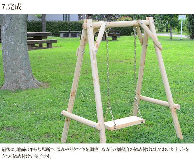 木製丸太ブランコ 一人用 白木天然木無垢  木製 ブランコ こども ベランダ 庭 夏休み 思い出 自作 キット 組立 組み立て 遊具 バルコニー 家庭用 自宅用