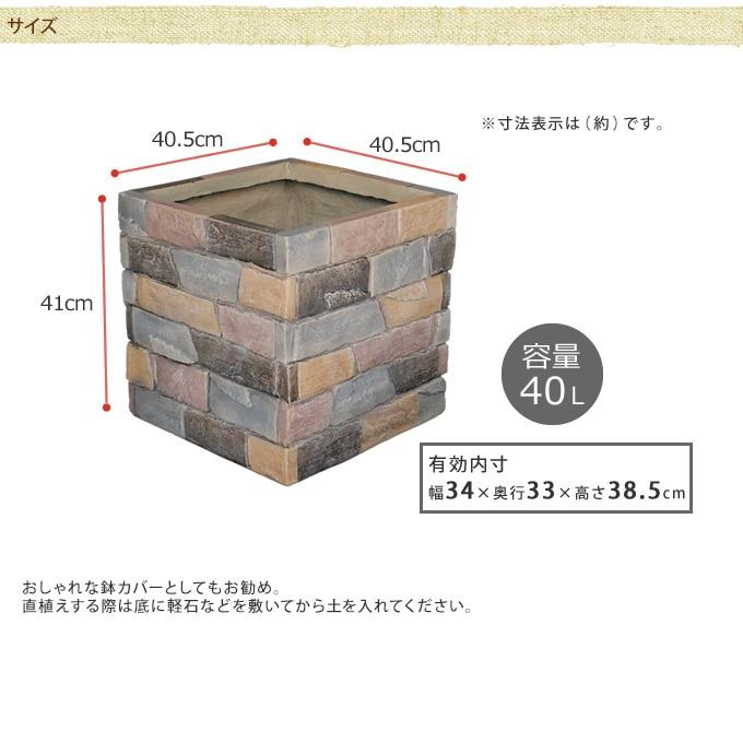 レンガ調プランター 40×40×41cm