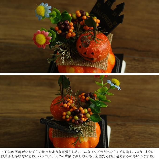 ハロウィンオブジェ 小悪魔のパンプキンアレンジ   ハロウィン 飾り 付け カボチャ 雑貨 インテリア 玄関 装飾 10月 秋 置物 小物 おしゃれ カフェ ショップ オフィス 楽しい 子供と 家族で お家