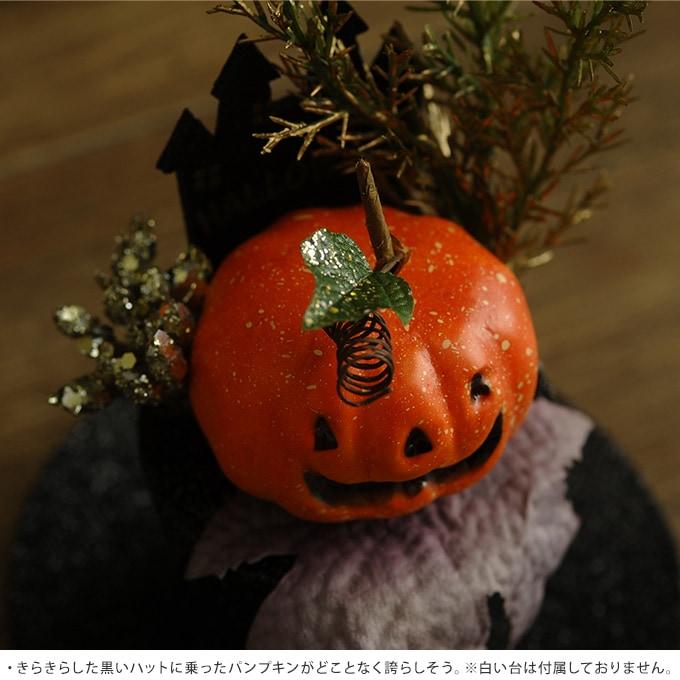 ハロウィンオブジェ 黒帽子パンプキン伯爵  ハロウィン 飾り 付け カボチャ 雑貨 インテリア 玄関 装飾 10月 秋 置物 小物 おしゃれ カフェ ショップ オフィス 楽しい 子供と 家族で お家