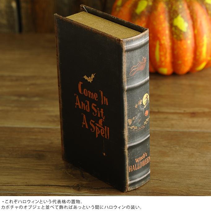 ハロウィンオブジェ 魔女の教典(ブックケース) M  ハロウィン 飾り 付け 雑貨 インテリア 玄関 装飾 10月 秋 置物 小物 おしゃれ カフェ ショップ オフィス 楽しい 子供と 家族で お家