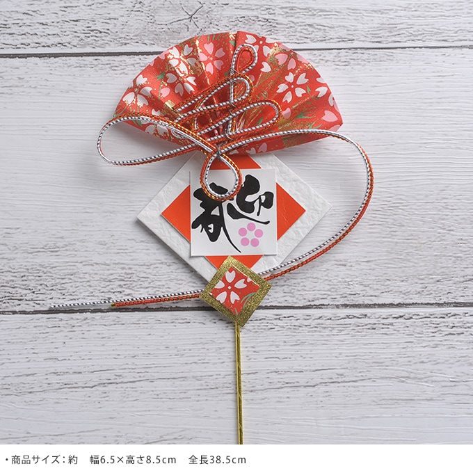 正月飾り 扇迎春ピック  和モダン 正月 手作り 材料 パーツ 玄関 縁起 オリジナル 和風 年初め おしゃれ 楽しく 準備 迎春