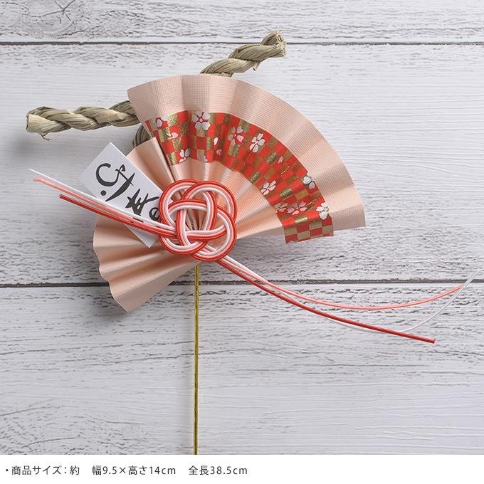 正月飾り 扇しめ縄ピック  しめ飾り 和モダン 正月 手作り 材料 パーツ 雑貨 玄関 縁起 オリジナル 和風 年初め おしゃれ 楽しく 準備 迎春