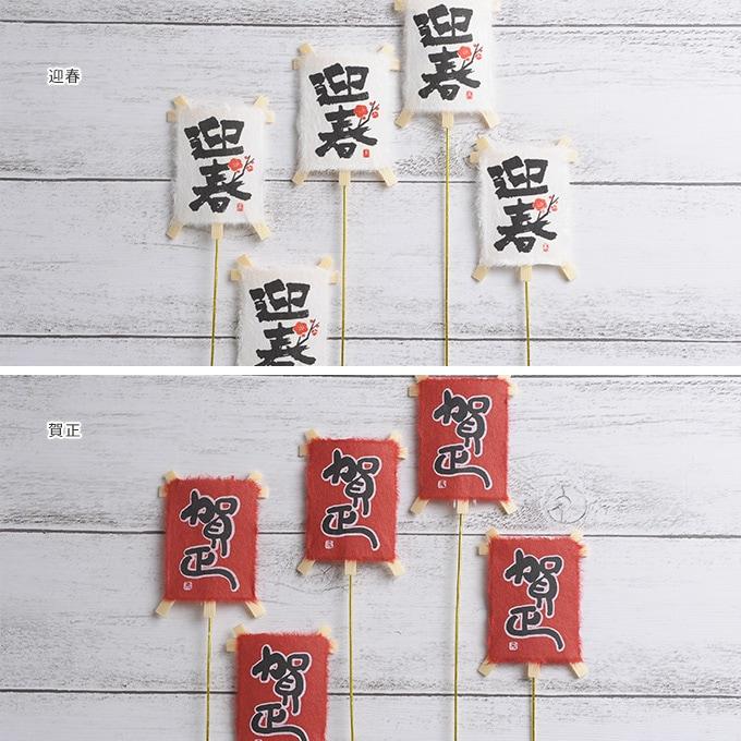 正月飾り ミニミニ凧ピック 5P  和モダン 正月 手作り 材料 パーツ 玄関 縁起 オリジナル 和風 年初め おしゃれ 楽しく 準備 迎春