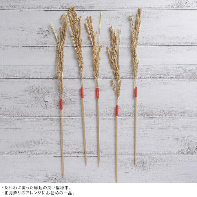 正月飾り 稲穂串  和モダン 正月 手作り 材料 パーツ 玄関 縁起 オリジナル 和風 年初め おしゃれ 楽しく 準備 迎春