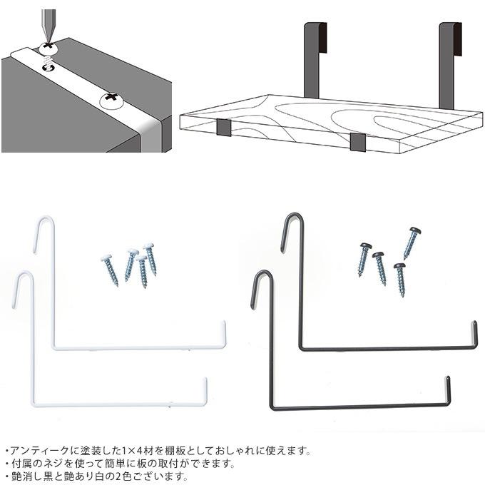 ラスティ パネル用フック 1×4材対応