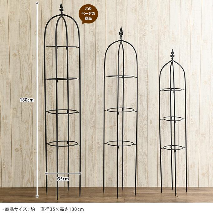 組立簡単オベリスク L 高さ180cm