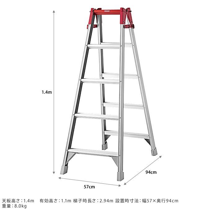 プロ仕様 梯子兼用脚立 150cm RA  業務用 はしご 軽量 脚立 作業 軽い ハシゴ 自宅 会社 事務所 高所 家庭 学校 施設 高いところ 安全 高品質 丈夫 安心 頑丈