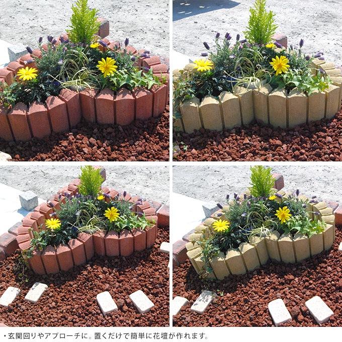 花壇ブロック 北欧城壁 ランパート ストレート 2個セット  花壇 レンガ 仕切り コンクリート 土留め ガーデニング 簡単 置くだけ 囲い ヨーロピアン 洋風 西洋 おしゃれ