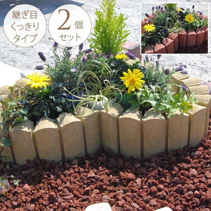 花壇ブロック 北欧城壁 ランパート アール 2個セット  花壇 レンガ 仕切り コンクリート 土留め ガーデニング 簡単 置くだけ 囲い ヨーロピアン 洋風 西洋 おしゃれ