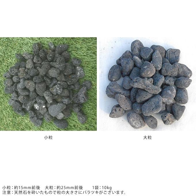地球の起源 溶岩砂利 黒 10kg×2袋セット