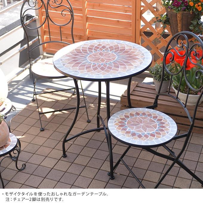 欧風モザイクテーブル  モザイク タイル ガーデンテーブル 屋外 ベランダ ガーデニング 庭 バルコニー 自宅で カフェ