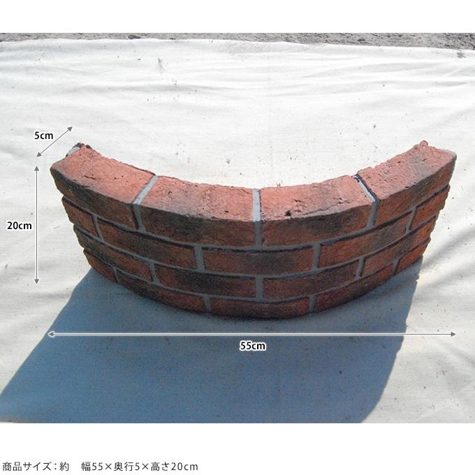 欧風 花壇ブロック レンガ調ボーダー アール 4個セット  花壇 レンガ 仕切り コンクリート 土留め ガーデニング 簡単 置くだけ 囲い ヨーロピアン 洋風 西洋 おしゃれ
