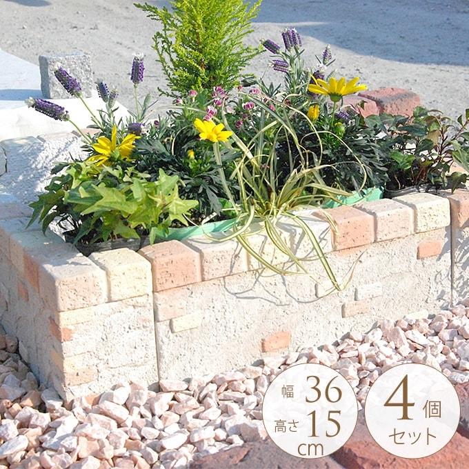 欧風 花壇ブロック 南フランスの街並み ストレート 4個セット  花壇 レンガ 仕切り コンクリート 土留め ガーデニング 簡単 置くだけ 囲い ヨーロピアン 洋風 西洋 おしゃれ