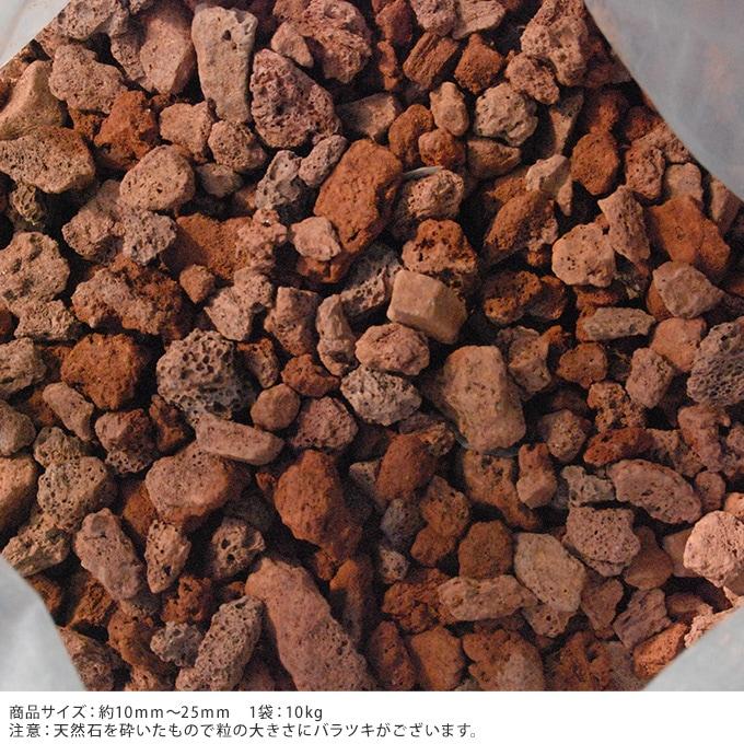 地球の起源 溶岩砂利 赤 10kg×2袋セット