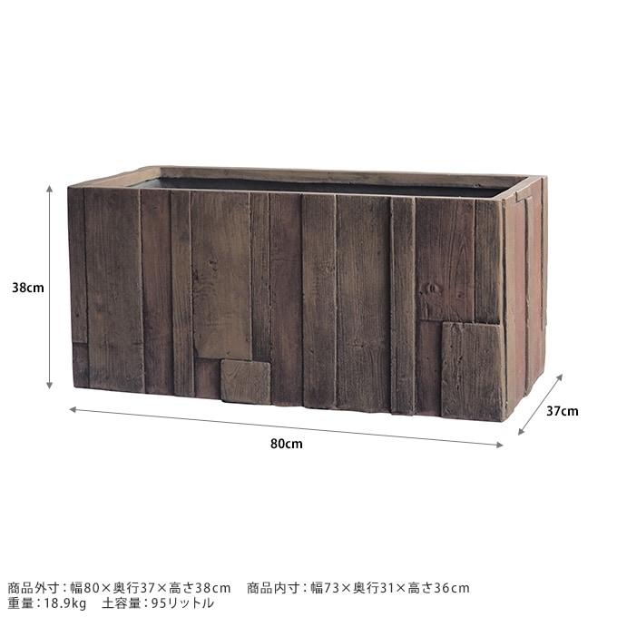 パターン プランター 80×37cm