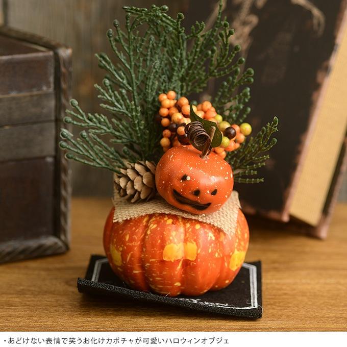 ハロウィン雑貨 ボタニカルパンプキンアレンジ  飾り インテリア オブジェ 置物 かぼちゃ ミニチュア プチ 装飾