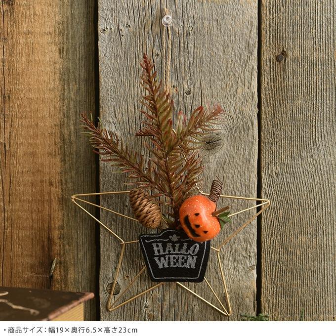 ハロウィン雑貨 パンプキン スターハンガー S  ハロウィン 飾り 付け カボチャ 雑貨 インテリア 玄関 装飾 10月 秋 おしゃれ 小物